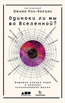 Коллектив авторов - Одиноки ли мы во Вселенной?