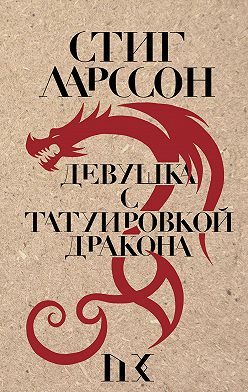 Stig Larsson - Девушка с татуировкой дракона