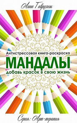 Анна Гаврилюк - Мандалы