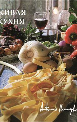 Антонио Менегетти - Живая кухня