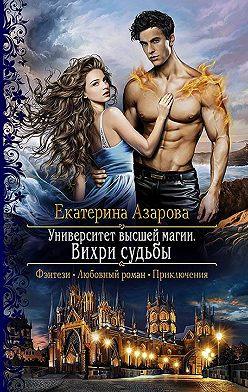 Екатерина Азарова - Университет высшей магии. Вихри судьбы