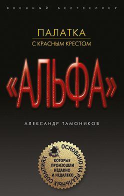 Александр Тамоников - Палатка с красным крестом