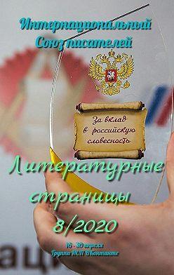 Валентина Спирина - Литературные страницы 8/2020. 16—30 апреля. Группа ИСП ВКонтакте