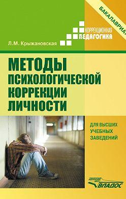 Лариса Крыжановская - Методы психологической коррекции личности