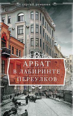 Сергей Романюк - Арбат. В лабиринте переулков