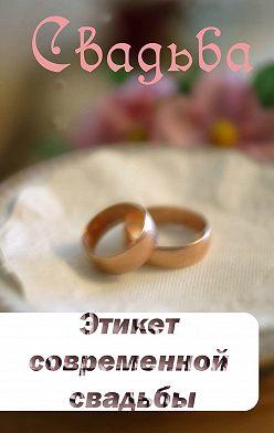 Неустановленный автор - Этикет современной свадьбы