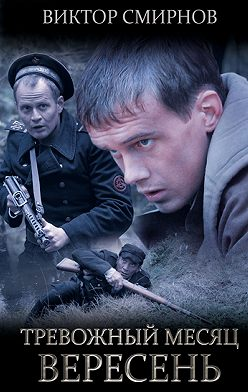 Виктор Смирнов - Тревожный месяц вересень