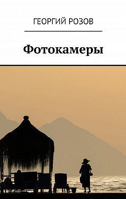 Георгий Розов - Фотокамеры