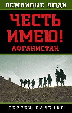 Сергей Баленко - Афганистан. Честь имею!