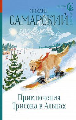 Михаил Самарский - Приключения Трисона в Альпах