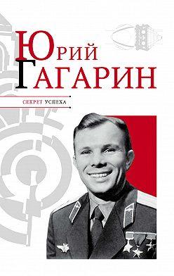 Николай Надеждин - Юрий Гагарин