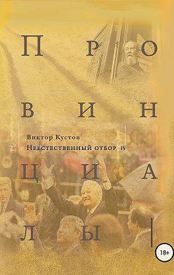Виктор Кустов - Провинциалы. Книга 4. Неестественный отбор