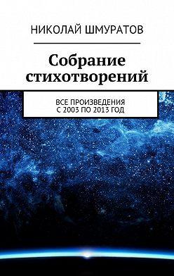 Николай Шмуратов - Собрание стихотворений