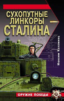 Максим Коломиец - Сухопутные линкоры Сталина