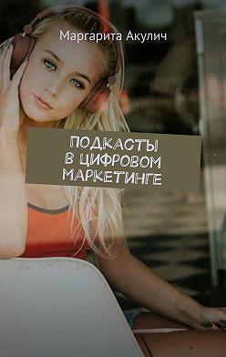 Маргарита Акулич - Подкасты в цифровом маркетинге