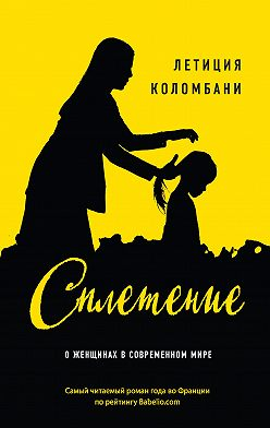 Летиция Коломбани - Сплетение