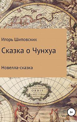 Игорь Шиповских - Сказка о Чунхуа