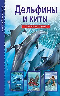 Юлия Дунаева - Дельфины и киты