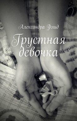 Александра Флид - Грустная девочка