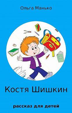 Ольга Манько - Костя Шишкин