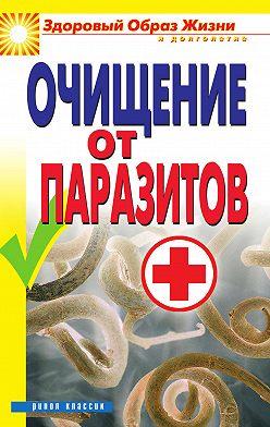 Неустановленный автор - Очищение от паразитов