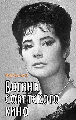 Федор Раззаков - Богини советского кино