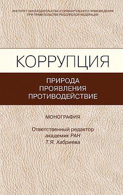 Коллектив авторов - Коррупция: природа, проявления, противодействие