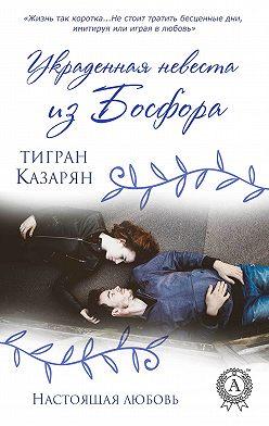 Тигран Казарян - Украденная невеста из Босфора