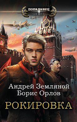 Борис Орлов - Рокировка