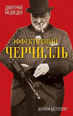 Дмитрий Медведев - Эффективный Черчилль
