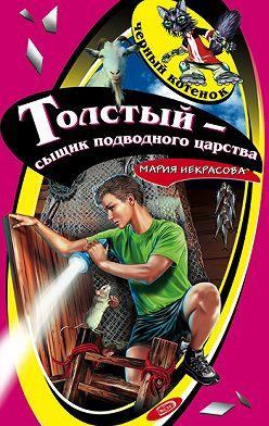 Мария Некрасова - Толстый – сыщик подводного царства