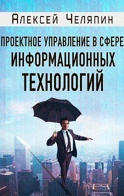 Алексей Челяпин - Проектное управление в сфере информационных технологий
