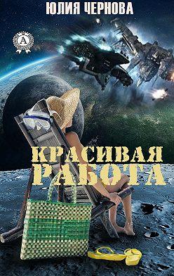 Юлия Чернова - Красивая работа