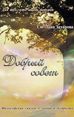 Светлана Захарова - Добрый совет