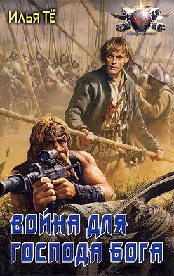 Илья Тё - Война для Господа Бога
