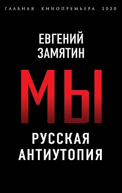Евгений Замятин - Мы. Русская антиутопия