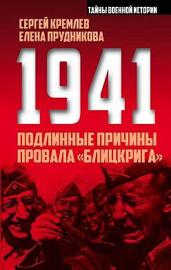 Елена Прудникова - 1941: подлинные причины провала «блицкрига»