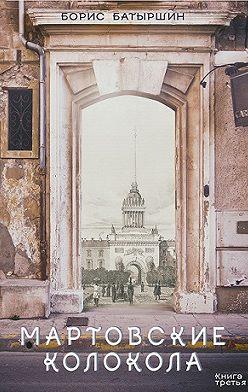 Борис Батыршин - Мартовские колокола