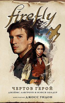 Джеймс Лавгроув - Firefly. Чертов герой
