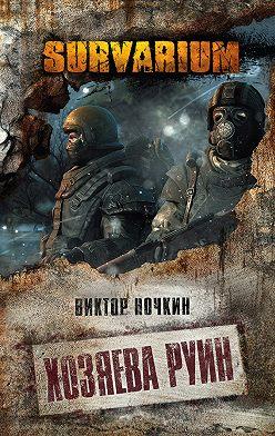Виктор Ночкин - Хозяева руин
