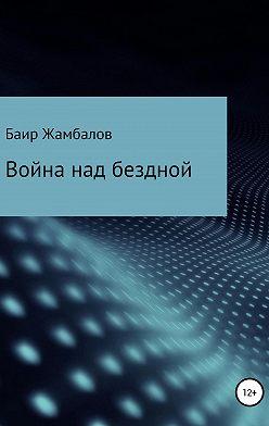 Баир Жамбалов - Война над бездной