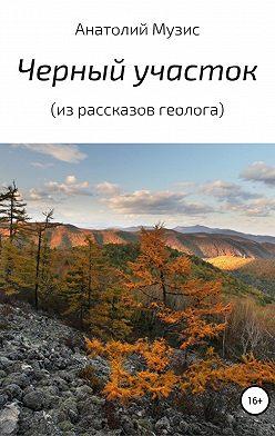 Анатолий Музис - Черный участок (из рассказов геолога)