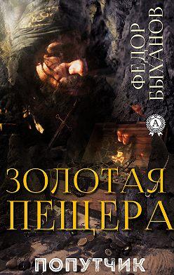 Фёдор Быханов - Золотая пещера
