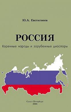 Юрий Евстигнеев - Россия: коренные народы и зарубежные диаспоры (краткий этно-исторический справочник)