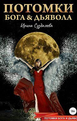 Ирина Суздалева - Потомки Бога и Дьявола