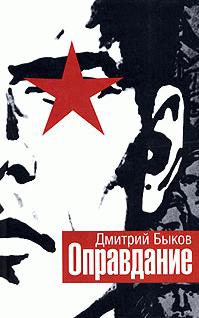 Дмитрий Быков - Оправдание