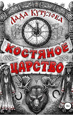 Лада Кутузова - Костяное царство