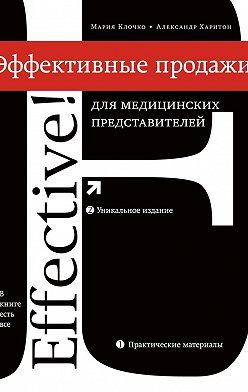 Мария Клочко - Эффективные продажи для медицинских представителей