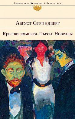 Август Стриндберг - Красная комната