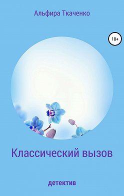 Альфира Ткаченко - Классический вызов